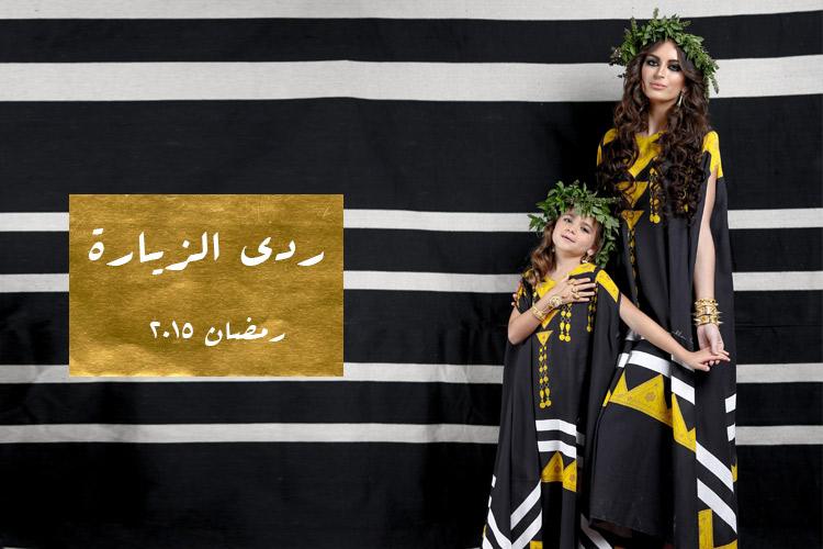 Ramadan Reddy Al Zeyara 2015